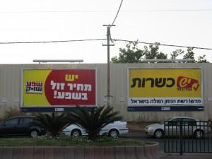 שתי הפרסומות